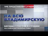 На Всю Владимирскую Ольга Гусева, Юрий Антонов
