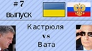 Выпуск 7. Украина против России! Новости за 23.03 - 29.03!
