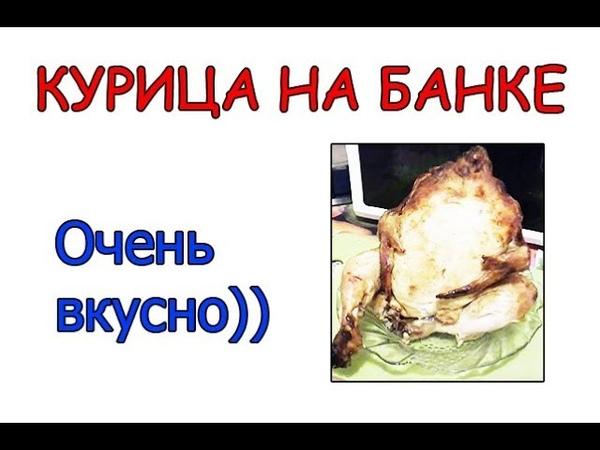 ✅ Рецепт сочной курицы на банке в духовке ✅