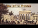 Das Lied der Deutschen ✠ Real German anthem english translation