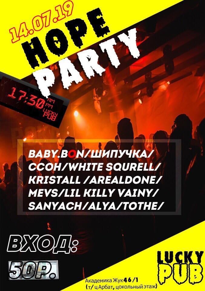 Афиша Казань HOPE PARTY