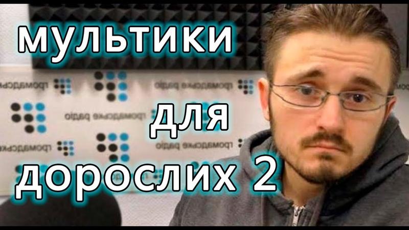 Мультики для дорослих 2 Розслідування bihus info розв'язало руки росіянам в Казахстані і не тільки