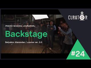 Curator ver 0.0 Открытый урок Беляков Александр