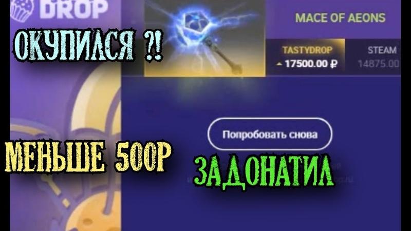 ОТКРЫВАЕМ КЕЙСЫ НА ТЕСТИ ДРОП tasty drop DOTA 2 КОНКУРС НА ИММОРТАЛКУ immortal ОТКРЫТИЕ КЕЙСОВ