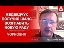 Медведчуку дали огромный шанс одержать реванш - Тарас Чорновил - Anneksiya