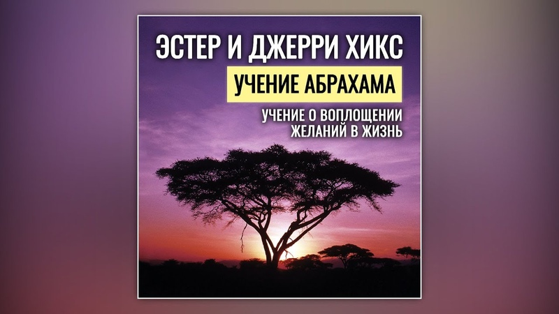 Учение Абрахама Эстер и Джерри Хикс Аудиокнига