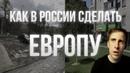 КАК В РОССИИ ПЫТАЛИСЬ СДЕЛАТЬ ЕВРОПУ | ITPEDIA