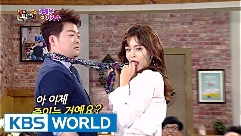Heart attack Sexy dance Kyungri vs Monica Happy Together 2016 11 17