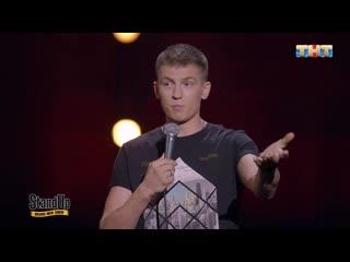 Stand Up: Алексей Щербаков - О мужской и женской дружбе
