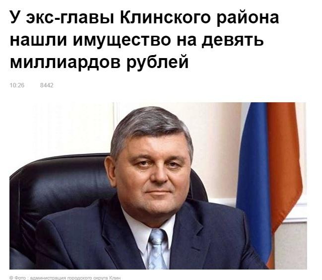 У экс-главы Клинского района Подмосковья потребовали изъять имущество на 9 млрд рублей
