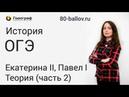 История ОГЭ 2019. Екатерина II, Павел I. Теория часть 2