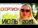 СКОРПИОН - ТАРО ГОРОСКОП НА ИЮЛЬ 2019 ГОДА