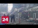 В Кизляре сгорели два торговых центра - Россия 24