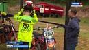 В Крестецком районе на трассе «Березовая гора» прошли традиционные соревнования мотоциклистов. На этот раз участие в них приняли не только спортсмены северо-запада, но и центральной России и даже соседней Беларуси. Подробности у Олеси Ивановой.