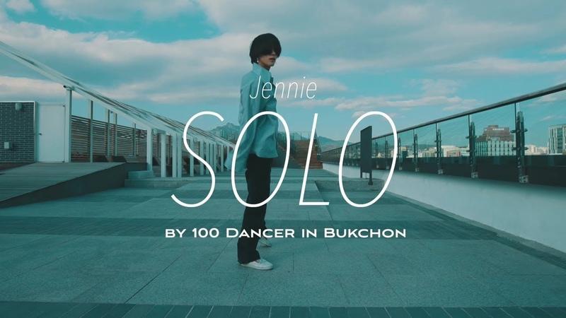 제니 (Jennie) - 솔로 (Solo) (백진 Freestyle Dance Ver.)