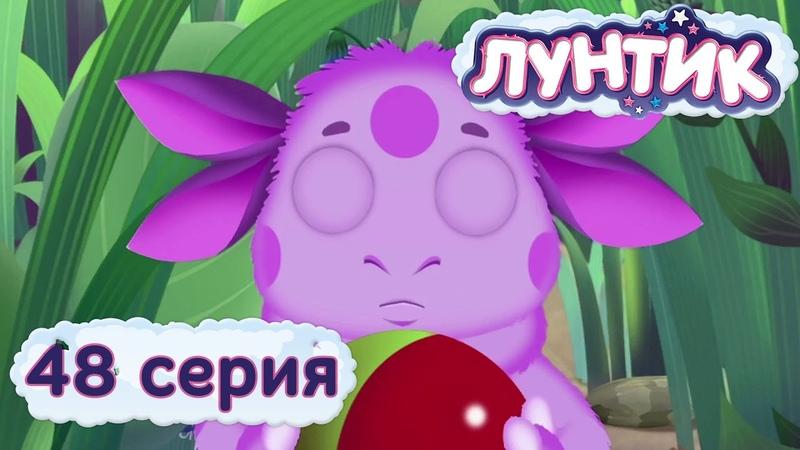Лунтик и его друзья - 48 серия. Не спать