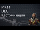 MK11 Kombat Pack 1 Кастомизация первый раз играю за Шан Цуна