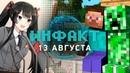 Гитлер-тян, опять порно на Twitch, S.T.A.L.K.E.R. 2 и Киану Ривз, в Minecraft не завезут графон…
