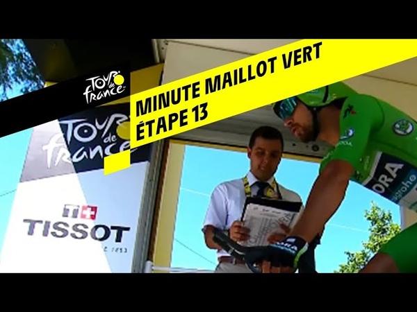 La minute Maillot Vert ŠKODA Étape 13 Tour de France 2019