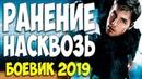 Боевик 2019 взорвал ПТУР ** РАНЕНИЕ НАСКВОЗЬ ** Русские боевики 2019 новинки HD