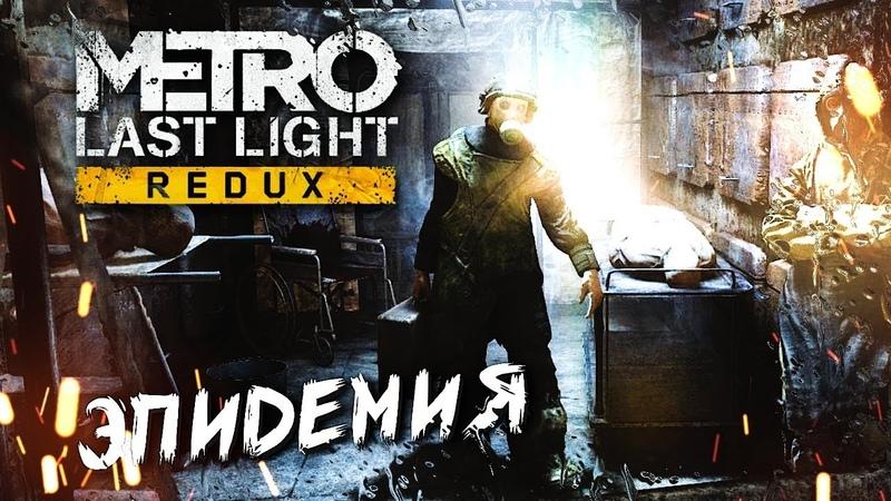 РЕБЕНОК 5 ➤ Metro: Last Light ➤ Максимальная сложность