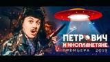 ЛЕСНИК ПЕТРОВИЧ и ИНОПЛАНЕТЯНЕ (2019, комедия)