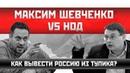 Максим Шевченко vs НОД: Как вывести Россию из тупика? По-живому ЛевыйФронт Евгений Федоров