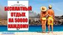 Россияне могут съездить в отпуск на 50000 рублей за счет работодателя Pravda GlazaRezhet