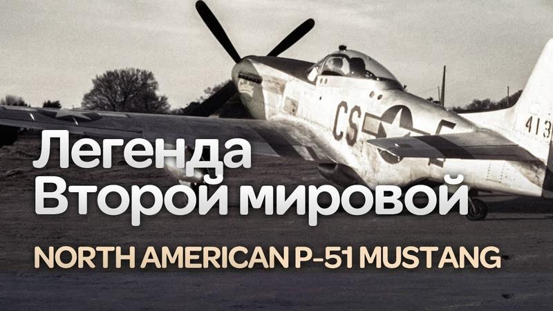 P 51 Mustang Лучший истребитель США во Второй мировой
