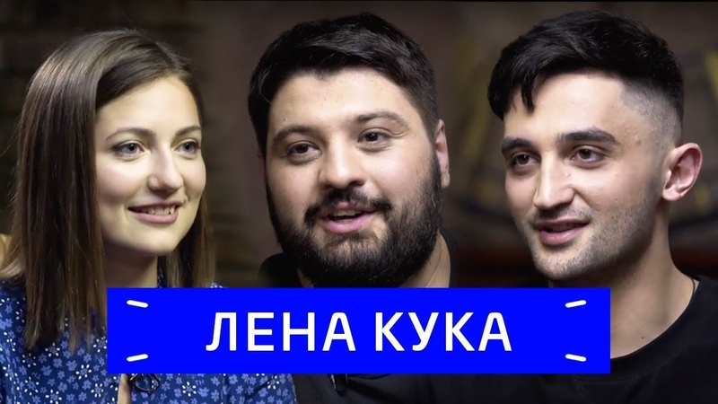 Лена Кука — о Comedy Баттл, Адальби Шхагошеве и КБР / Zoom