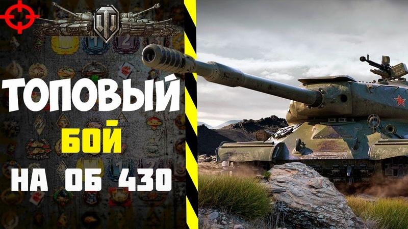 Самый крутецкий бой в WOT на Об 430 World of Tanks от WG