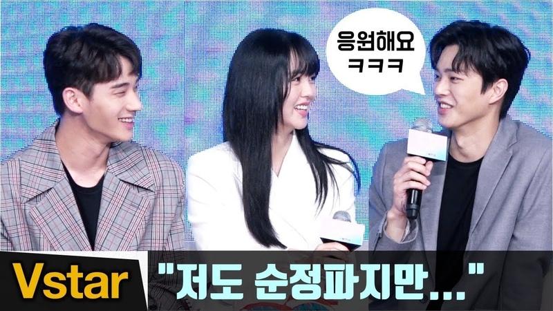 김소현-정가람 커플(?)을 송강이 응원하는 이 상황 무엇 ('좋아하면 울리는' 제작발표회)