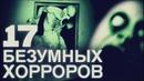 ТОП17 БЕЗУМНЫХ ФИЛЬМОВ УЖАСОВ (18 )