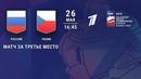 Россия - Чехия. Матч за третье место. Полная видеозапись игры. Чемпионат мира по хоккею 2019