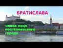 Братислава - новое лицо постсоветского города
