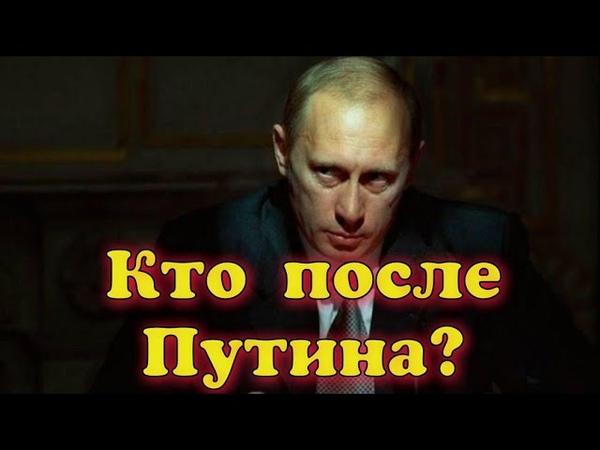 ВЕЛИКИЙ ГОНЧАР. Кто после Путина