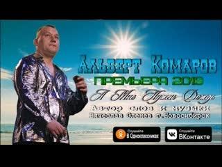 Альберт Комаров — А мне нужен дождь...
