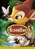«Бэмби» (Bambi, 1942)