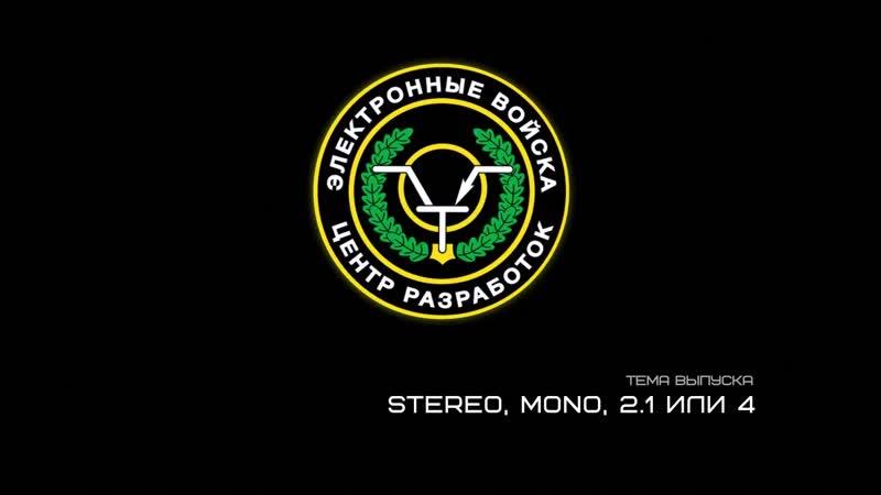 Конфигурация TPA3255 Stereo mono 2 1 или 4