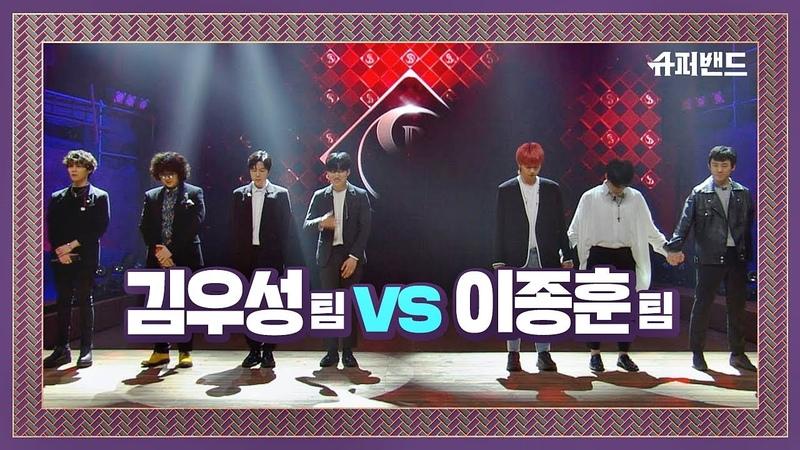 [본선 2R] 김우성 팀 vs 이종훈 팀, 1:1 팀 대결 결과☞ 슈퍼밴드 (SuperBand) 7회