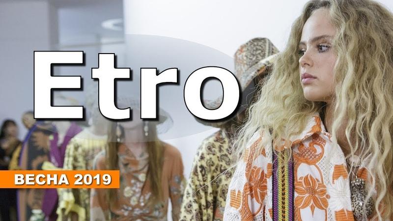 Etro Модная Весна-Лето 2019 в Милане Одежда, обувь, сумки и аксессуары