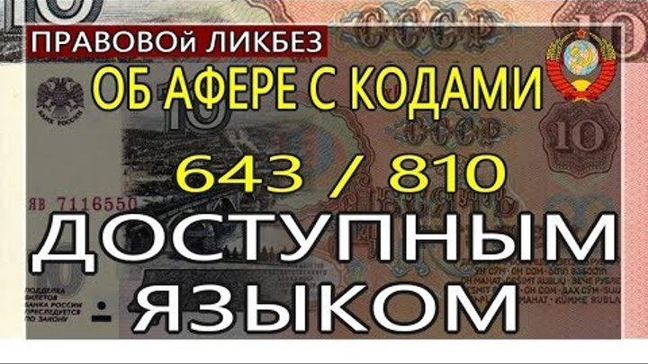 Про аферу с кодами 643 и 810 доступным языком! Госбанк СССР действует! [05.06.2019]