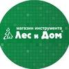"Магазин инструмента ""Лес и Дом"""