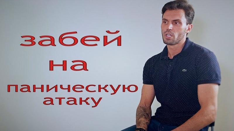Как избавиться от панических атак Симптомы Лечение Алексей Красиков НЕ ВСЕ ДОМА