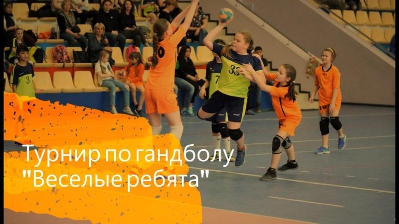 Открытый турнир по гандболу Веселые ребята среди команд девушек 2009 г р