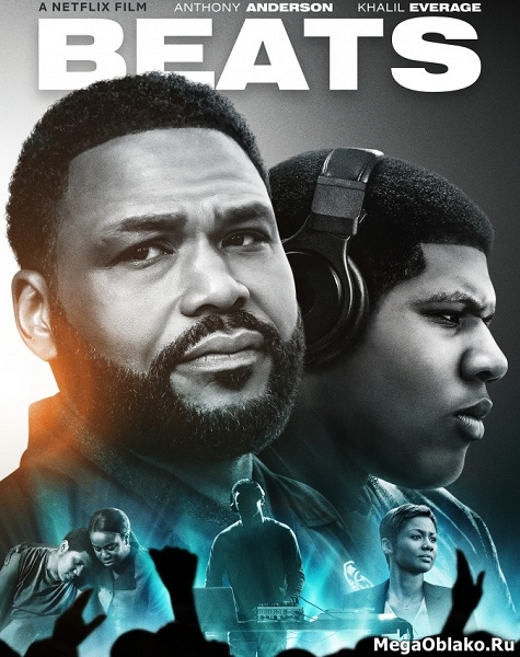 Ритмы / Beats (2019/WEB-DL/WEB-DLRip)