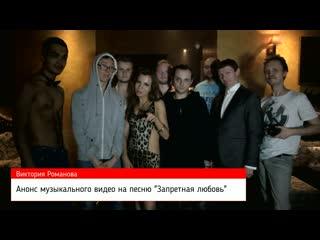 Виктория Романова - Анонс музыкального видео на песню