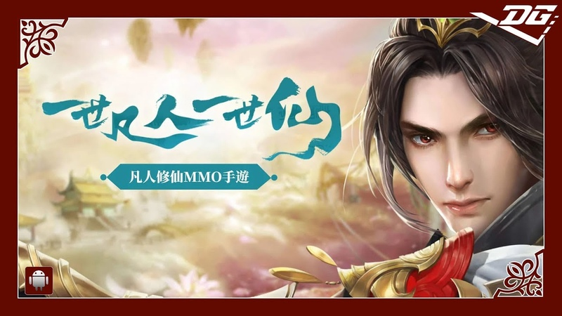 The Mortal Repairs The Road (凡人修仙路仙界篇) (CN) (Android) Gaming Video
