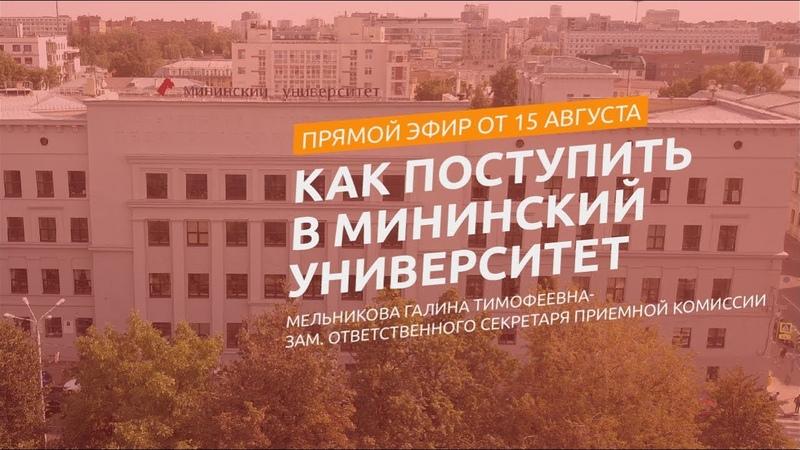 Прямой эфир с зам. ответственного секретаря приемной комиссии Мельниковой Г.Т. (15 августа))