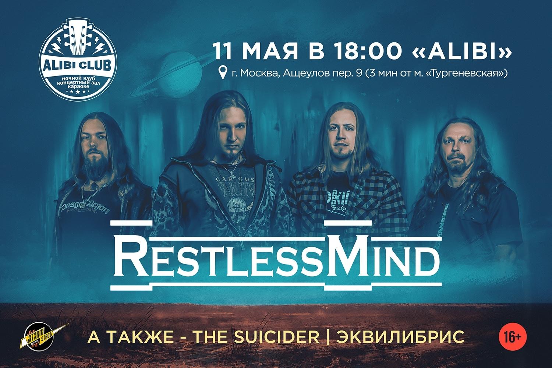 Новый EP и большой сольный концерт RESTLESS MIND